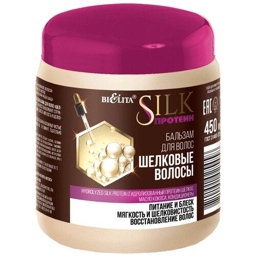 Bielita бальзам Silk Протеин для волос Шёлковые волосы, 450 мл
