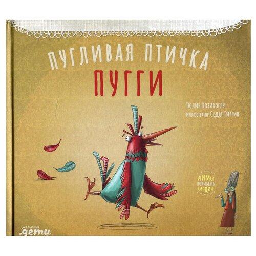 Купить Пугливая птичка Пугги, Альпина Паблишер, Детская художественная литература