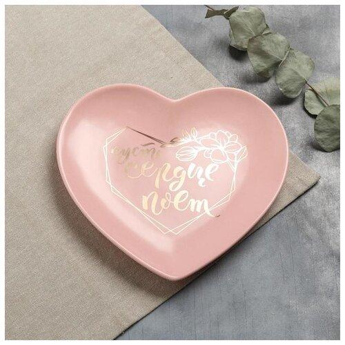 тарелка это твой день розовая 13 5 х 12 5 см 5066418 Тарелка Пусть сердце поёт, розовая, 19 х 18 см 5066426