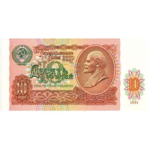 Банкнота Государственный банк СССР 10 рублей 1991 года