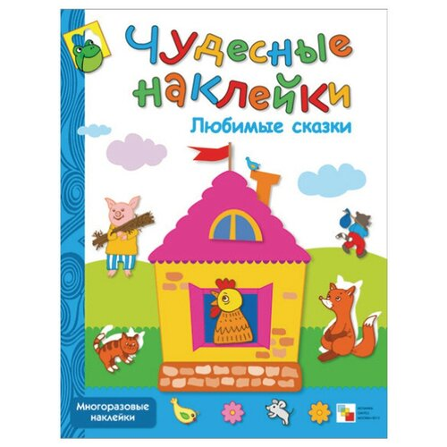 Купить Книга развивающая.Чудесные наклейки. Любимые сказки. МС00645, Мозаика-Синтез, Книги для малышей