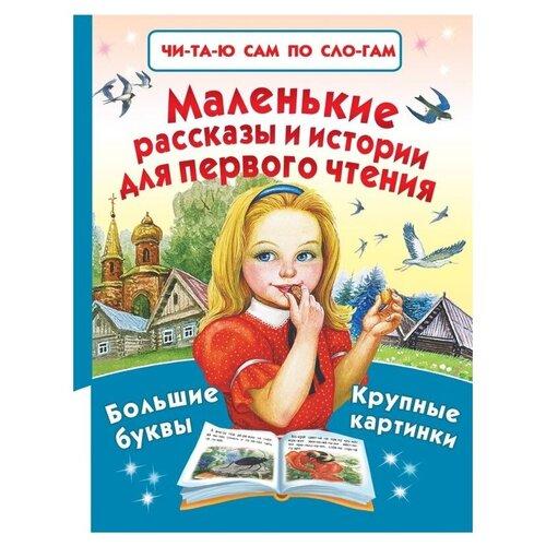 Пришвин М.М., Толстой Л.Н., Зощенко М.М. Читаю сам по слогам. Маленькие рассказы и истории для первого чтения издательство аст читаю сам по слогам лучшие стихи для первого чтения