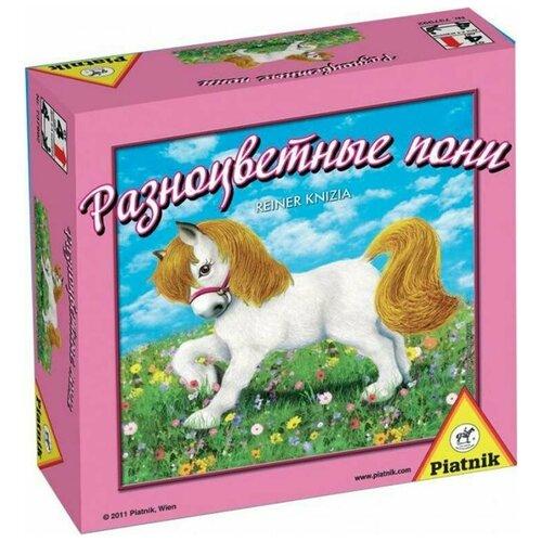 Настольная игра Piatnik Разноцветные пони