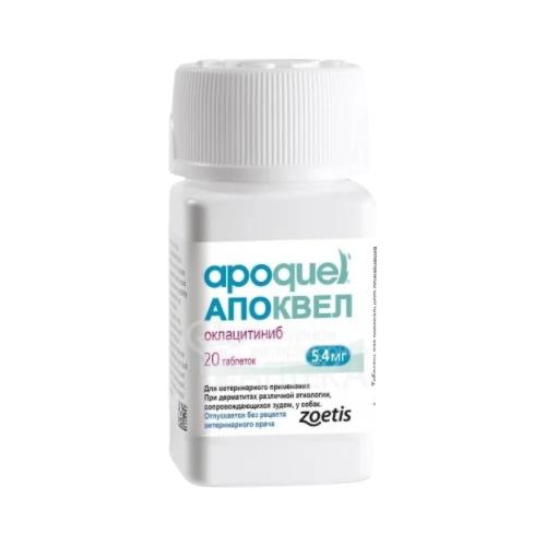 Таблетки Zoetis (Pfizer) Апоквел 5.4 мг, 20шт. в уп.