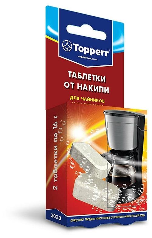 Стоит ли покупать Таблетки Topperr от накипи для чайников и кофеварок 3033? Отзывы на Яндекс.Маркете