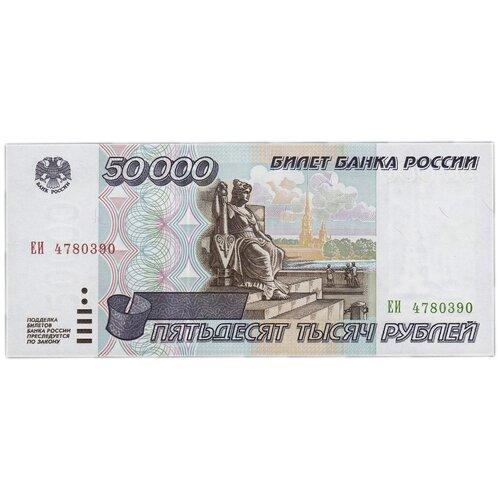 Банкнота Центральный банк Российской Федерации 50000 рублей 1995 года