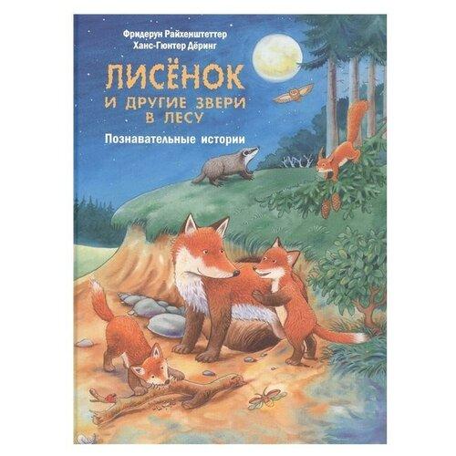 книги энас книга кишмиш и другие Райхенштеттер Ф. Лисёнок и другие звери в лесу