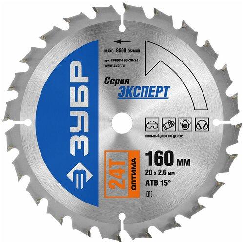 Фото - Пильный диск ЗУБР Эксперт 36903-160-20-24 160х20 мм пильный диск зубр эксперт 36901 160 20 18 160х20 мм