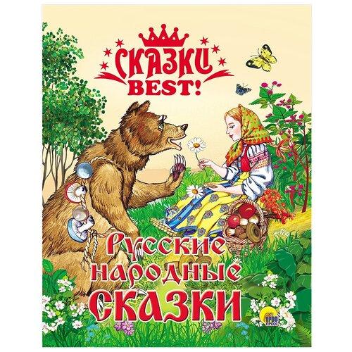 Сказки Best! Русские народные сказки