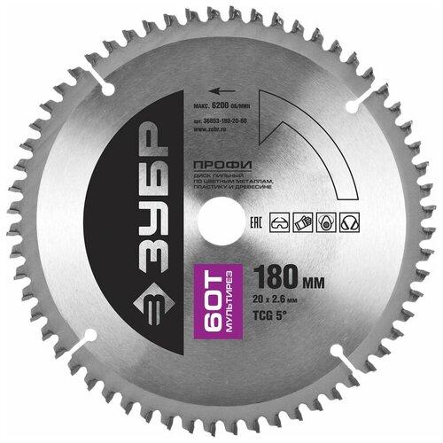Фото - Пильный диск ЗУБР Профи 36853-180-20-60 180х20 мм пильный диск зубр эксперт 36901 180 20 24 180х20 мм