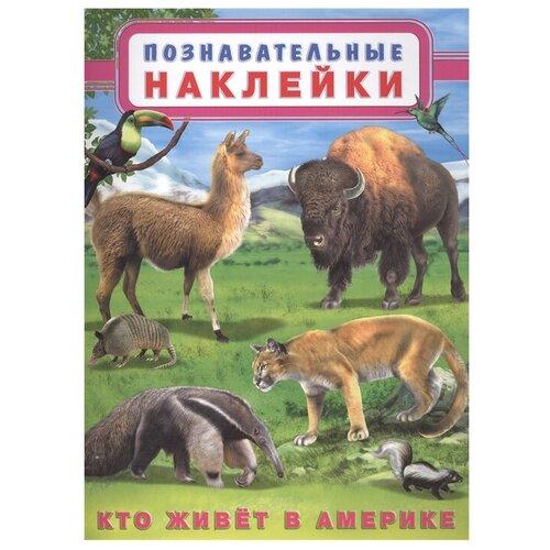 Купить Книжка с наклейками Кто живет в Америке , Фламинго, Книжки с наклейками