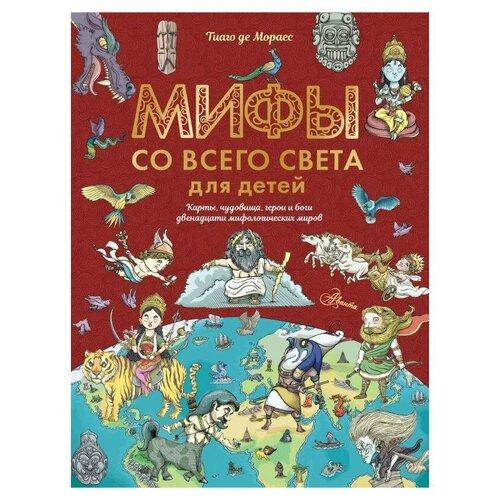Купить Мораес Т. Мифы со всего света для детей , Аванта (АСТ), Познавательная литература