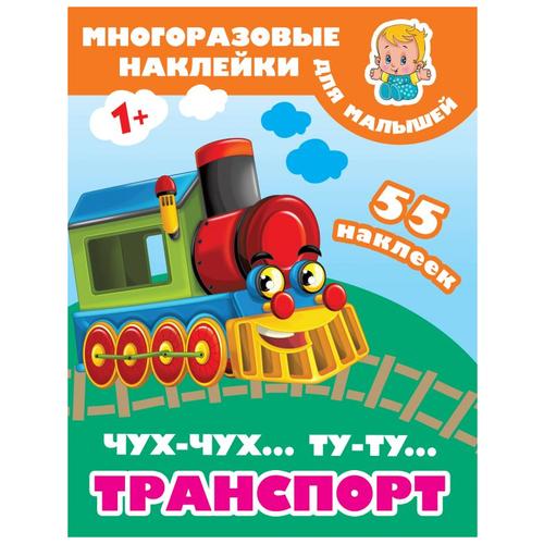 Фото - Чух-чух,Ту-ту. Транспорт интерактивная развивающая игрушка k s kids паровозик чух чух