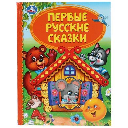 Детская библиотека. Первые русские сказки