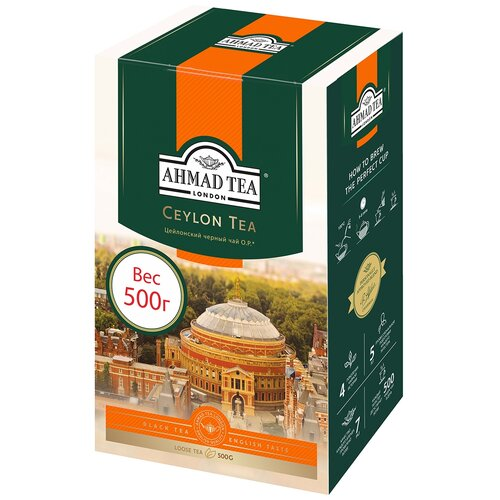 Чай черный Ahmad tea Ceylon tea OP, 500 г чай ahmad tea ceylon tea op черный 100 г