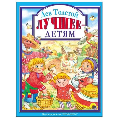 Купить Толстой Л.Н Лев Толстой. Лучшее - детям , Проф-Пресс, Детская художественная литература