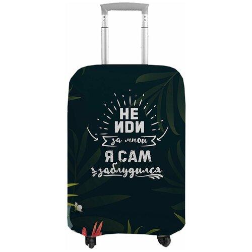 чехол на чемодан 18316 s 55 см Чехол на чемодан 18287, S (55 см)