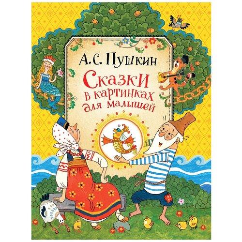 Купить Пушкин А.С. Сказки в картинках для малышей , РОСМЭН, Детская художественная литература