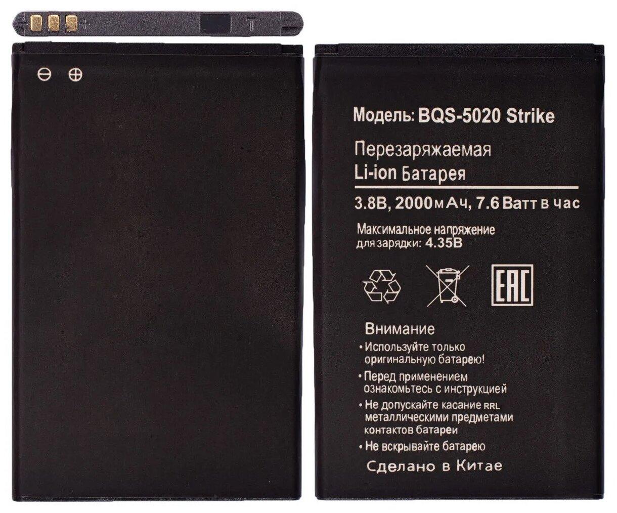 Аккумулятор Activ BQS-5020 для BQ Strike/5035 Velvet (2000 mAh) — купить по выгодной цене на Яндекс.Маркете
