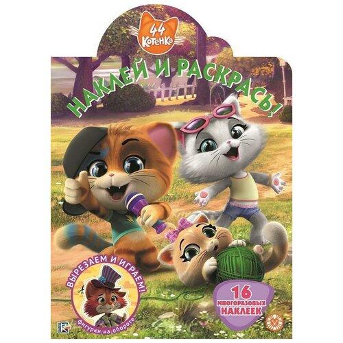 Купить Раскраска. Наклей и раскрась 44 котенка № НР 2004, ЛЕВ, Раскраски