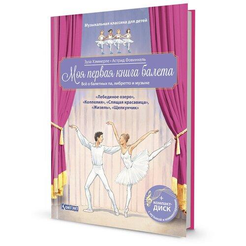 Музыкальная классика для детей. Моя первая книга балета с CD и QR-кодом