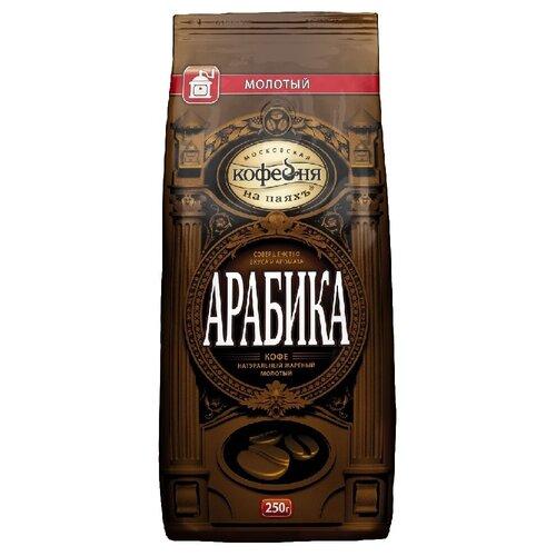 Кофе молотый Московская кофейня на паяхъ Арабика, 250 г