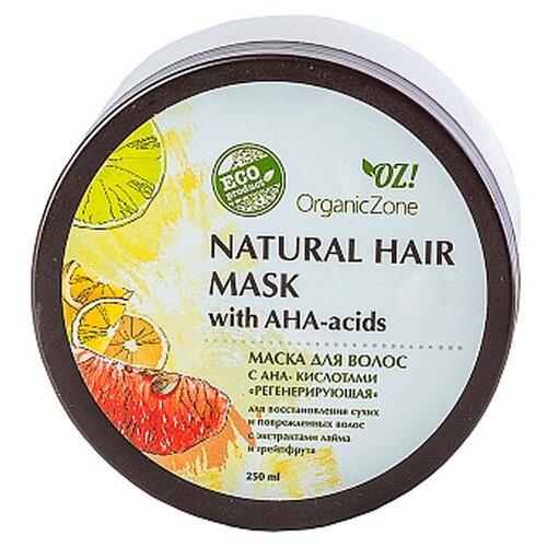 Купить OZ! OrganicZone Маска для волос с АНА-кислотами Регенерирующая, 250 мл