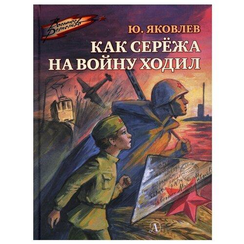 Купить Как Сережа на войну ходил: рассказы, Детская литература, Детская художественная литература
