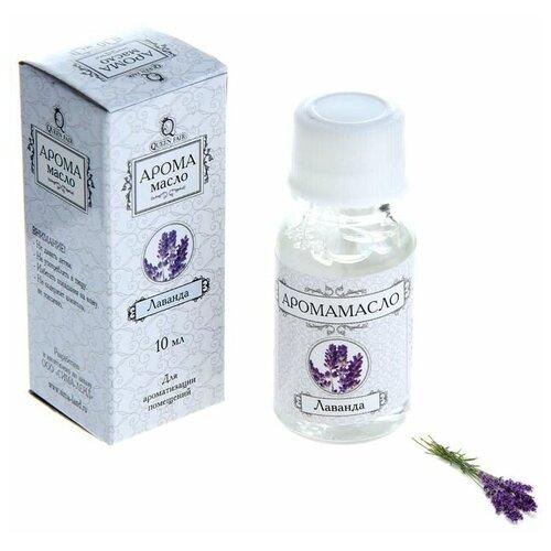 Queen fair ароматическое масло Лаванда, 10 мл