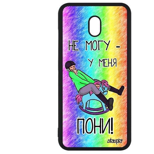 """Чехол для телефонов Xiaomi Redmi 8A, """"Не могу - у меня пони!"""" Пародия Шутка"""