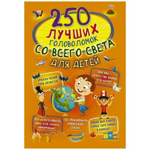 Купить Книга АСТ 250 лучших головоломок со всего света для детей, Книги с играми