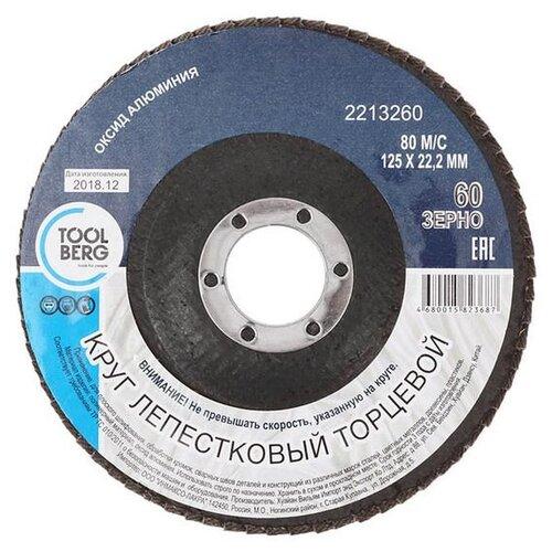 2213260 Круг лепестковый торцевой 125х22, Р60 (алюминий), T4P