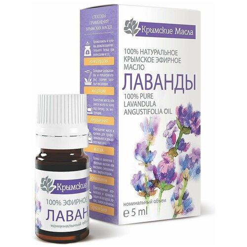 Крымские масла / Эфирное масло Лаванды, 5мл