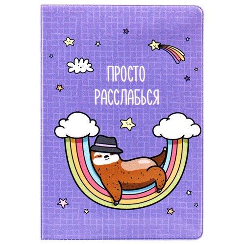 Обложка для паспорта MESHU Relax, фиолетовый