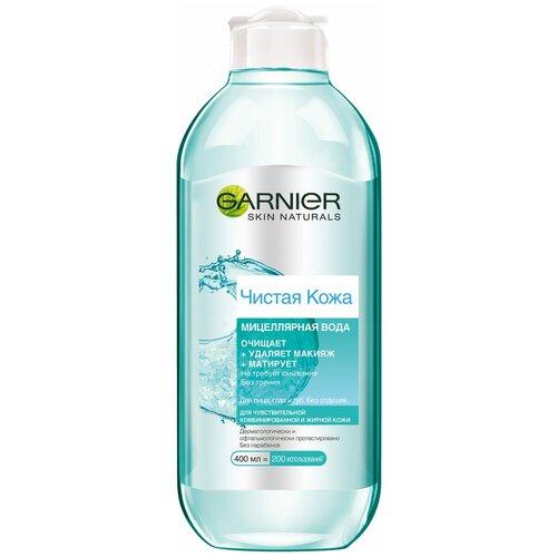 Купить GARNIER мицеллярная вода Чистая кожа для чувствительной, комбинированной и жирной кожи, 400 мл
