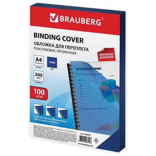Фото - Обложка BRAUBERG для переплета A4 200 мкм, пластик прозрачно-синий 100 шт. демосистема brauberg solid a4 236719