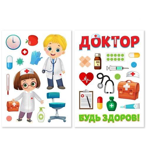 Купить Игровой набор многоразовых наклеек «Будь здоров!», Happy Valley, Игровые наборы и фигурки