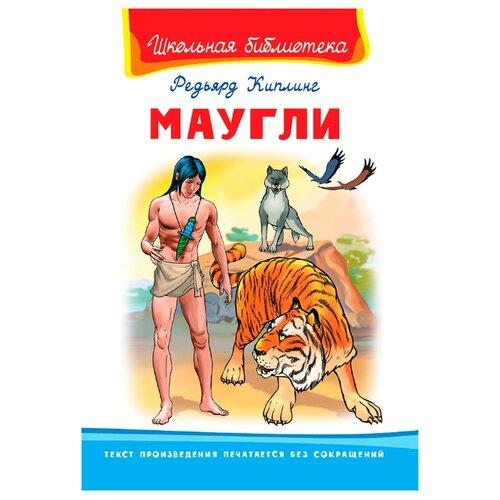 Купить Киплинг Р. Школьная библиотека. Маугли , Омега, Детская художественная литература