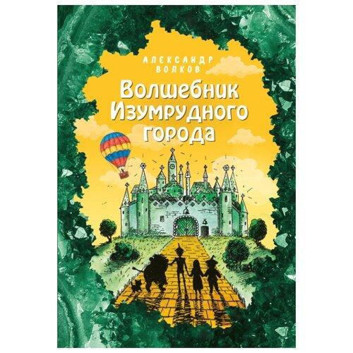 Купить Волков А. Волшебник Изумрудного города , ЭКСМО, Детская художественная литература