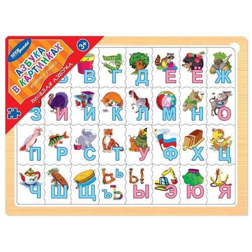 Рамка-вкладыш Step puzzle Весёлая азбука. Азбука в картинках (89003), 32 дет.