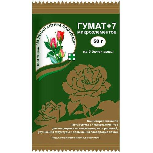 Удобрение Зеленая Аптека Садовода Гумат +7 микроэлементов, 0.05 кг