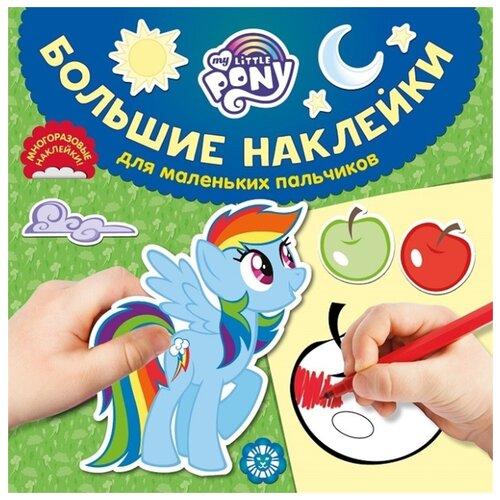 Купить Книжка с наклейками Мой маленький пони. Большие наклейки для маленьких пальчиков , ЛЕВ, Книжки с наклейками