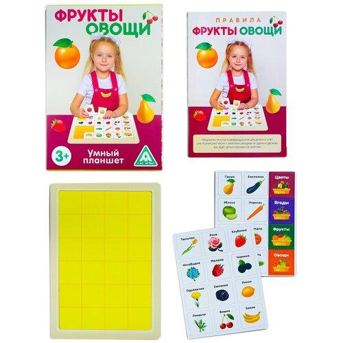 Купить Обучающая игра Умный планшет. Фрукты, овощи 4447413, Лас Играс, Куклы и пупсы