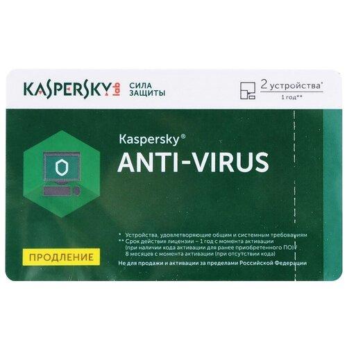 Kaspersky Anti-Virus продление лицензии - карта (2 ПК, 1 год / 8 месяцев), только лицензия, русский, устройств: 2, срок действия: 12 мес.