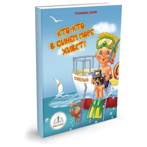 Купить Кто-кто в синем море живет? Книга для говорящей ручки ЗНАТОК , Знаток, Обучающие материалы и авторские методики