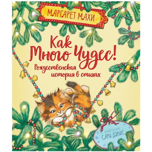 Махи М. Как много чудес! Рождественская история в стихах , Machaon, Книги для малышей  - купить со скидкой