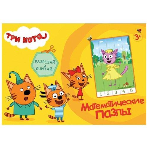 Фото - Набор пазлов Проф-Пресс Математические пазлы Три кота. Жёлтый конверт (28994-3) проф пресс фотоальбом три кота мое веселое детство
