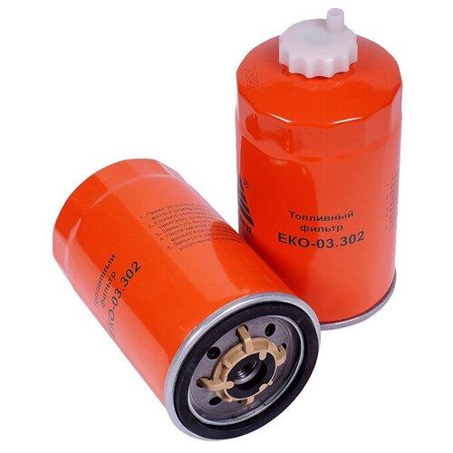 Топливный фильтр Ekofil EKO-03.302 топливный фильтр ekofil eko 03 358
