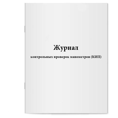 Журнал контрольных проверок манометров (КИП). Сити Бланк