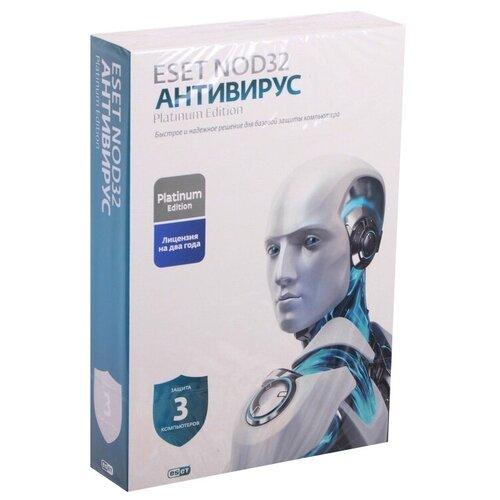 ESET NOD32 Антивирус Platinum Edition коробочная версия русский устройств: 3 срок действия: 24 мес.